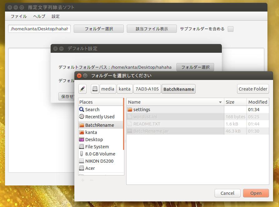 BatchRename Ver1.0を公開しました