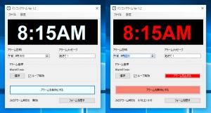 (左)アラーム無効時の通常画面、(右)アラーム有効時でアラーム発動中の画面