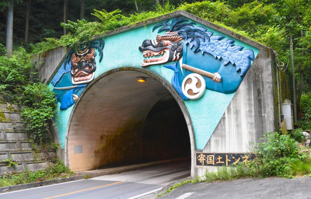 寄国土トンネル