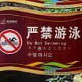 中国旅行中の変な日本語