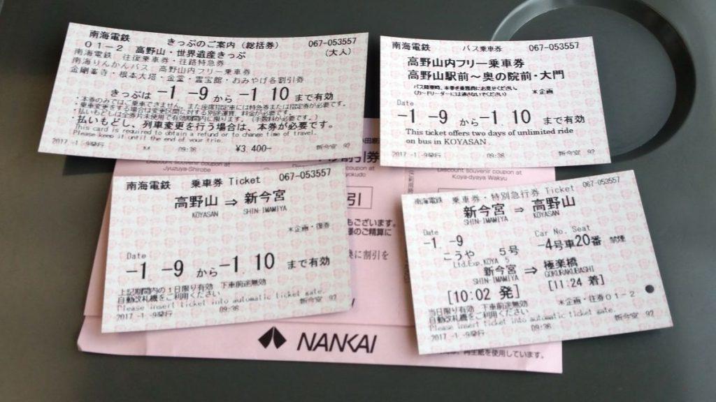 南海電鉄の「高野山・世界遺産きっぷ」